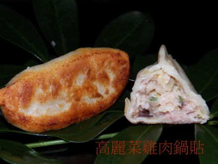 Pan Fried Chicken Dumpling 100PK (Contains Cabbage)