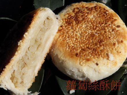 Round Chinese Radish Appetizer Pastry 30PK