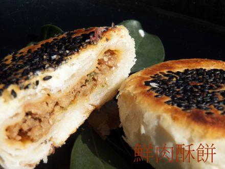 Round Pork Appetizer Pastry 30PK