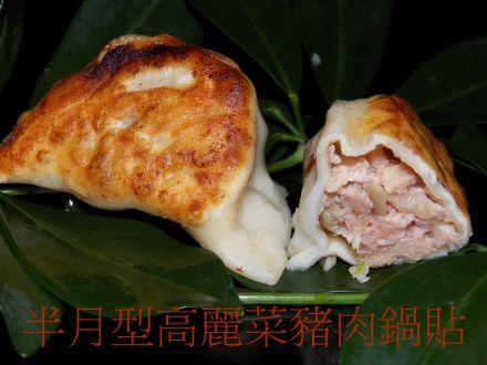Lunar Pan Fried Pork Dumpling 100PK (Contains Cabbage)