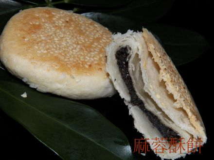Round Black Sesame Dessert Pastry 30PK
