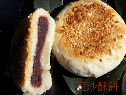 Round Red Bean Dessert Pastry 30PK