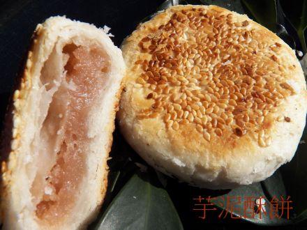 Round Taro Dessert Pastry 30PK